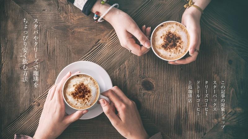スタバやタリーズで珈琲をちょっぴり安く飲む方法!各人気店の割引条件をまとめてみた
