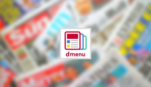 話題のアプリdmenuニュース