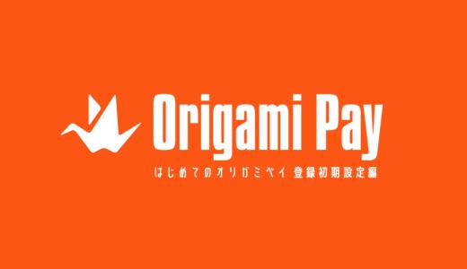 Origami Pay(オリガミペイ)の登録方法と支払い先設定のやり方