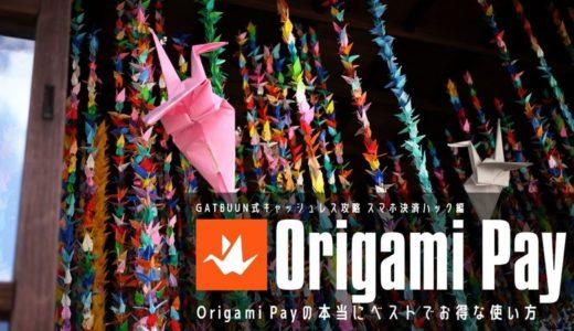 【オリガミペイ攻略】本当にお得でベストなクーポンの使い方!Origami Pay入門