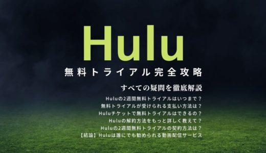Huluの2週間無料トライアルはいつまで?解約と契約の方法など、すべての疑問を徹底解説!