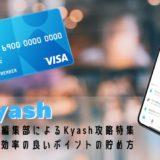 【Kyash攻略】その特徴と効率の良いポイントの貯め方!