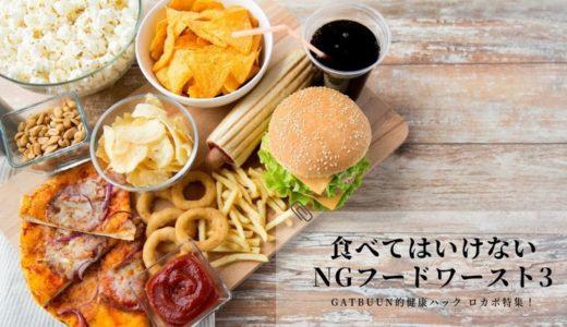 【ロカボ特集】食べてはいけないNGフードワースト3!こんな食べ物には気をつけろ