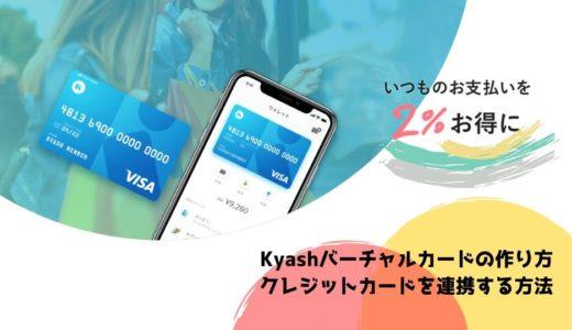 【Kyash】バーチャルカードの作り方とクレジットカードの登録方法を徹底解説します