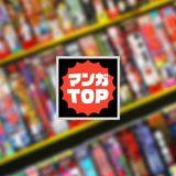 マンガTOP|読める作品と完全無料で楽しむ方法【漫画アプリ】