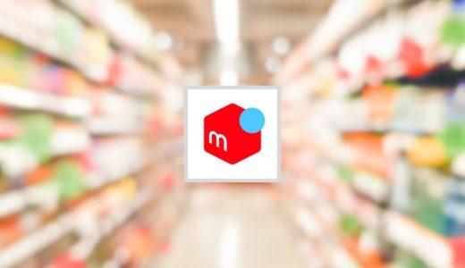 メルペイ|破格のクーポンがガンガン届くお得なスマホ決済アプリ