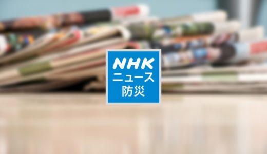 NHKニュース・防災|便利な機能とおすすめのポイント!