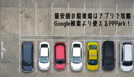 最安値で駐車場を探したいならPPPark!がベスト!駐車場探しはこのアプリで攻略すべし
