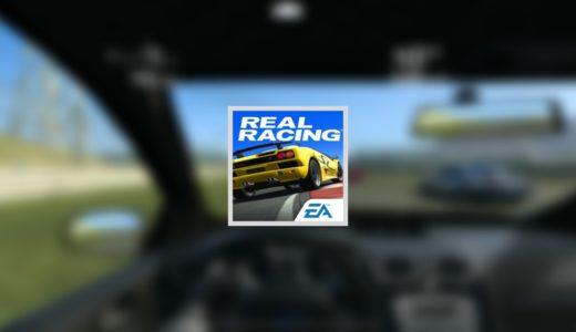 Real Racing 3|レビューして分かった魅力と面白さを紹介
