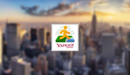 Yahoo! MAPアプリ|便利な機能とおすすめのポイント