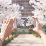 写真から人や物をアプリで消す方法