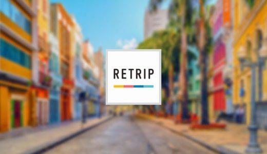 RETRIP|便利な機能とおすすめのポイント!