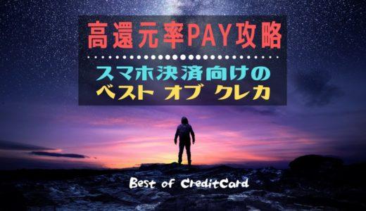 スマホ決済おすすめクレジットカード