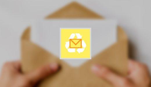 捨てメアド|無料で使い捨てのメールアドレスがいくらでも作れるアプリ