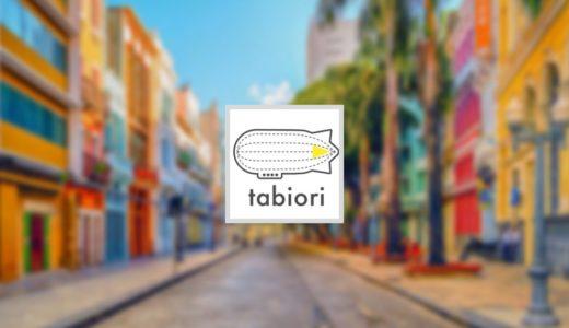 tabiori|便利な機能とおすすめのポイント!