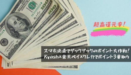 Kyash × 楽天ペイ × クレカで高還元率PAY!ポイント還元率を3.5%以上にするスマホ決済の裏技
