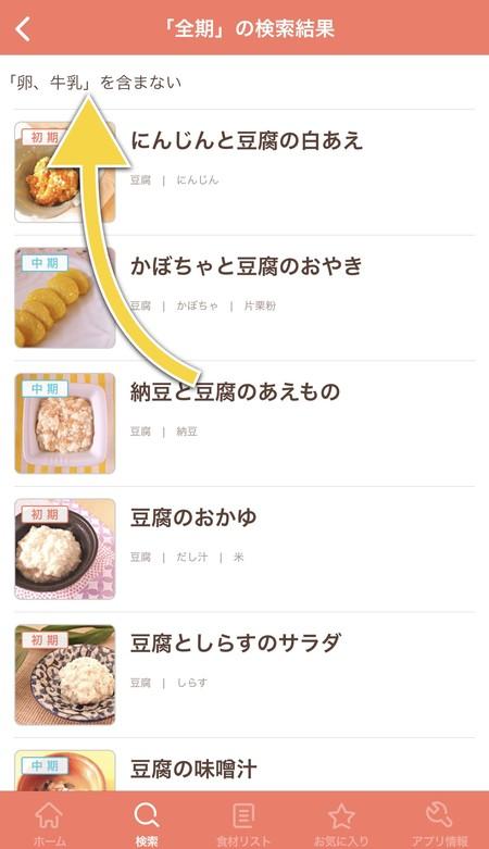特定の食材を省いたレシピを検索