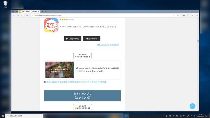 デスクトップPCにページを送信した画像