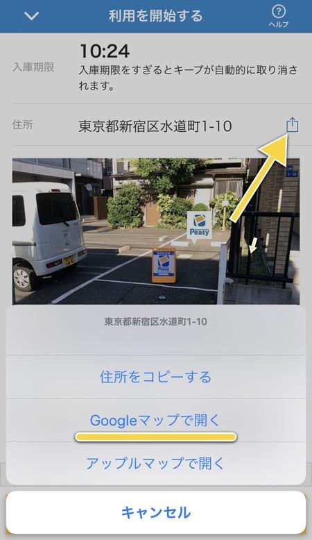 共有ボタンからGoogleマップなどを開ける
