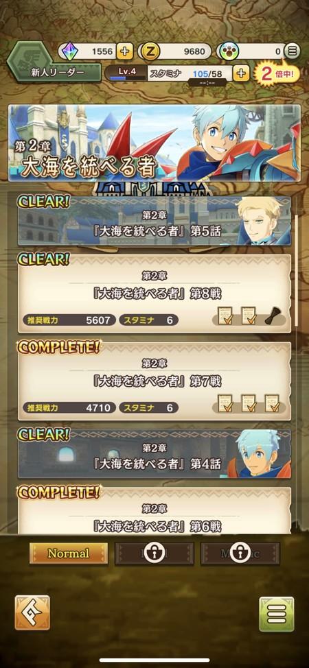 各章にはシナリオと戦闘の両パートが収録されている