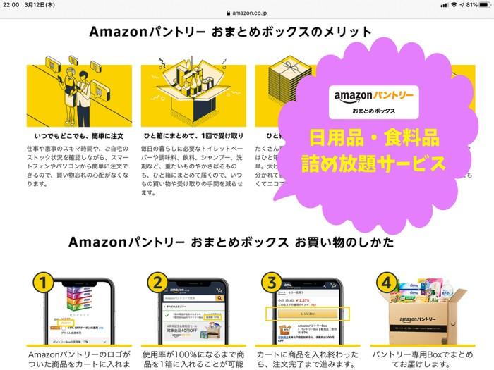 特典Amazonパントリーの日時指定