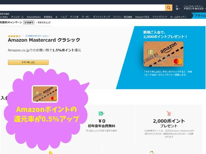 AmazonMastercardクラシックの還元率アップ特典