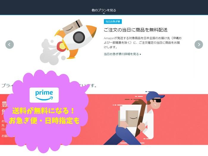 Amazon発送商品の送料が無料特典
