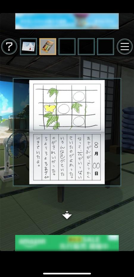 アイテム画面自体が拡大できる