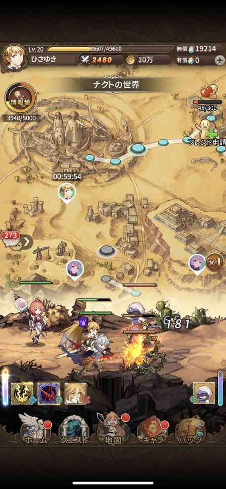 他のプレイヤーの地図に移動できる訪問機能