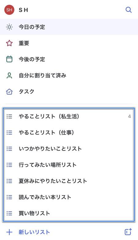 作成したリストの一覧画面