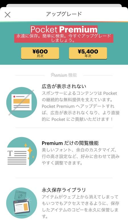 Pocketの広告と課金要素