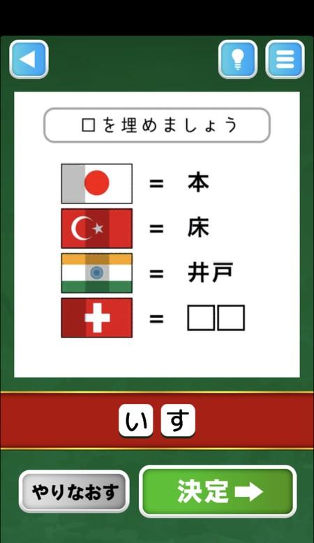 国旗を使った問題