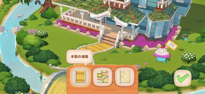 古びた家や庭を修築するリフォーム要素も充実
