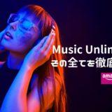 Amazon Music Unlimitedの各プランを徹底解説!使い方やメリットなどを詳しく紹介