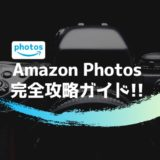 Amazon Photos 完全攻略ガイド|その魅力と使い方を徹底解説!