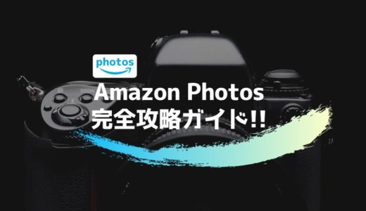 徹底解説AmazonPhotos