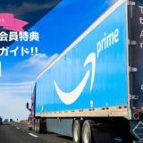 Amazonプライム会員の特典20個を完全攻略!メリットとデメリットを徹底解説