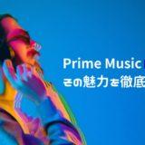 Prime Musicとは?アンリミテッドとの比較&魅力とメリットを徹底解説