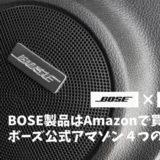 BOSE製品はAmazonで買うべし!ボーズ公式アマゾン4つのメリット