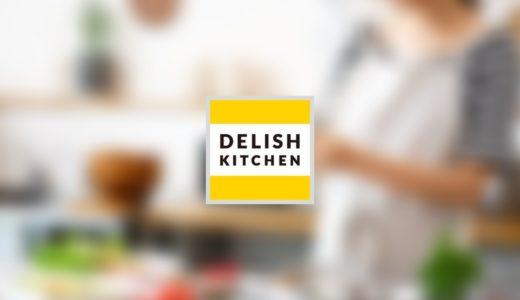 DELISH KITCHEN|動画で料理の作り方を確認できる!レシピのフォルダ分けも可能