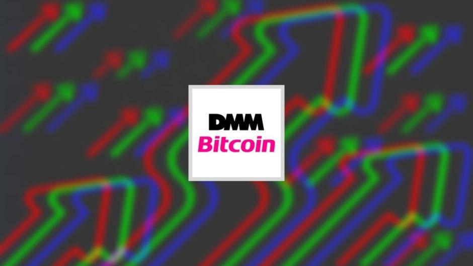DMMBitcoinアプリ
