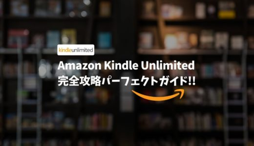 徹底解説KindleUnlimited
