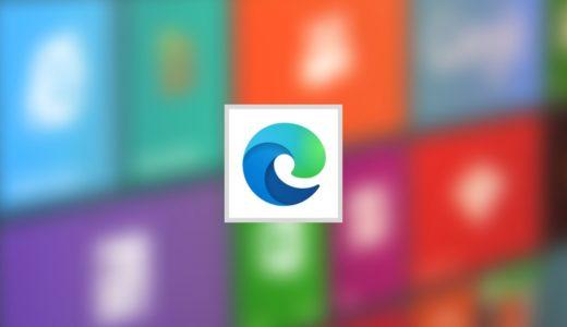 Microsoft Edge|コンテンツブロッカー付きの軽快なブラウザアプリ