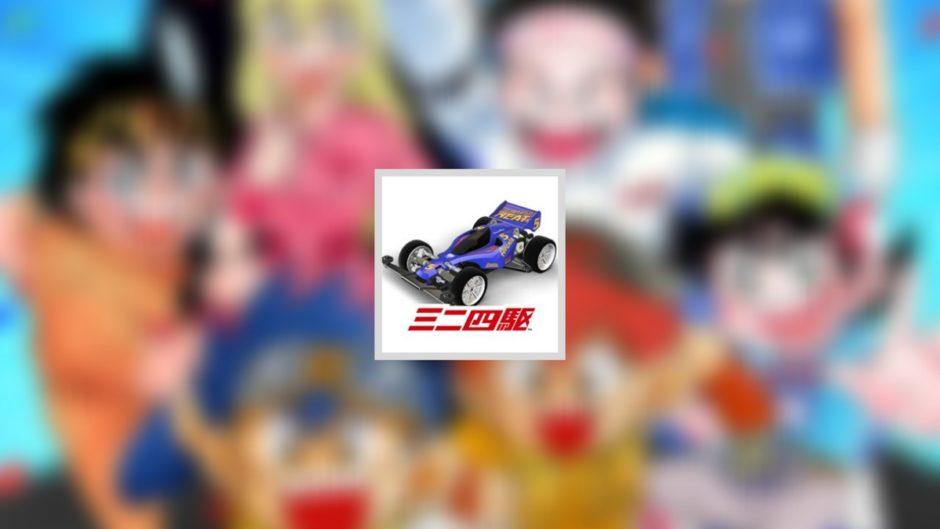 ミニ四駆超速グランプリは改造して最速のマシンを作り出す懐かしのレースゲーム
