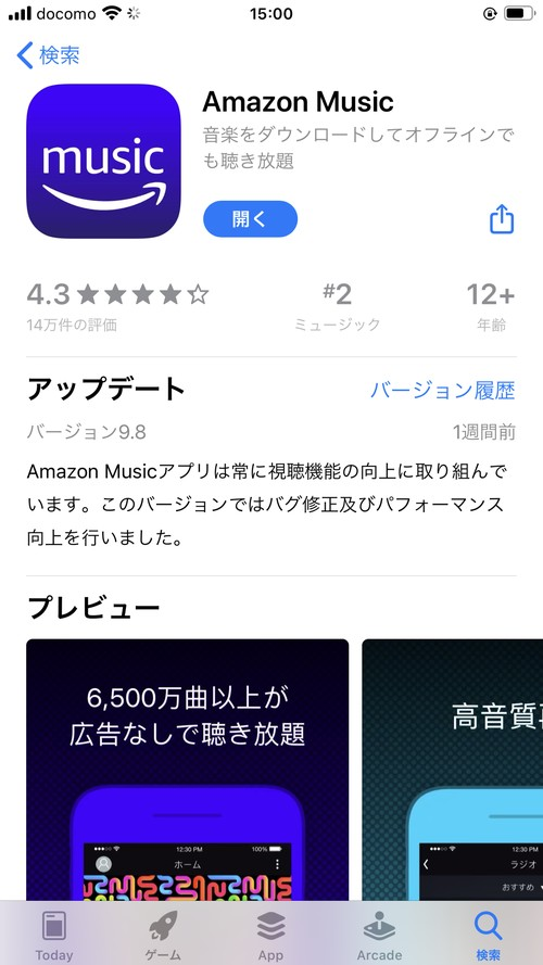 アマゾン・ミュージックは各ストアからダウンロードできる