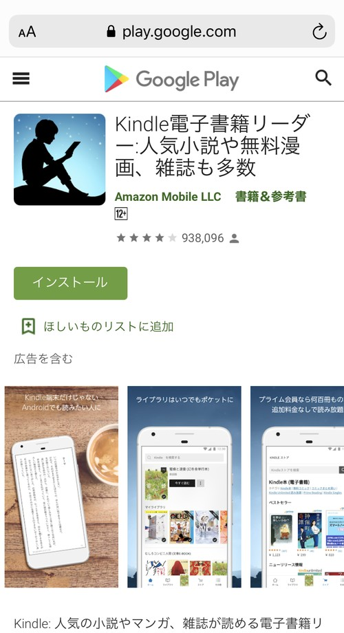 KindleUnlimitedはAndroidのKindleアプリで読める