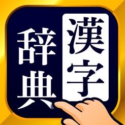 漢字辞典のダウンロードリンク