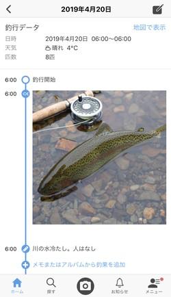 釣った魚をアップロードして記録できる