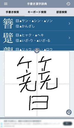 手書き入力で漢字が調べられる
