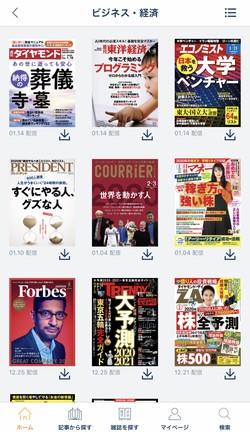 人気の雑誌が読み放題になる